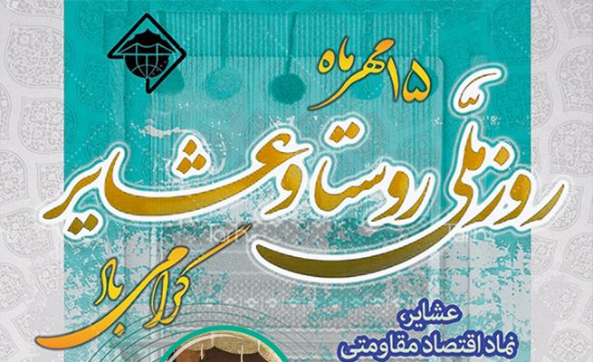 روز ملی روستا و عشایر گرامی باد.